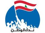 Nidaa El Watan