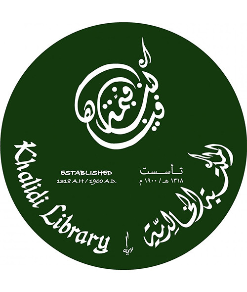 Khalidi Library